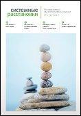 Журнал «Системные расстановки», выпуск № 1 (электронная версия) (Российские и зарубежные расстановщики)